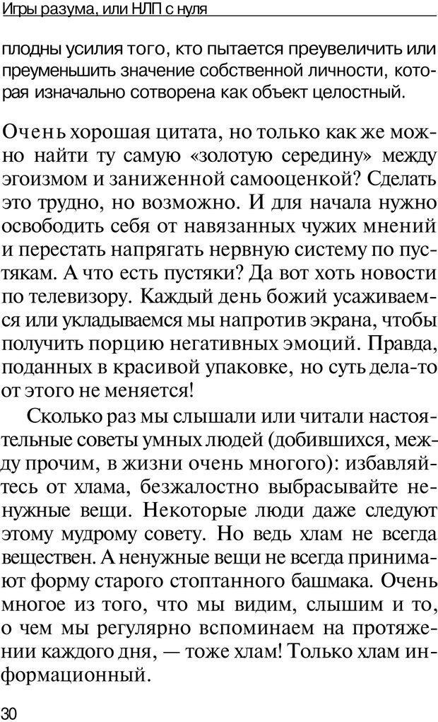 PDF. НЛП с нуля,или игры разума. Дроган А. В. Страница 29. Читать онлайн
