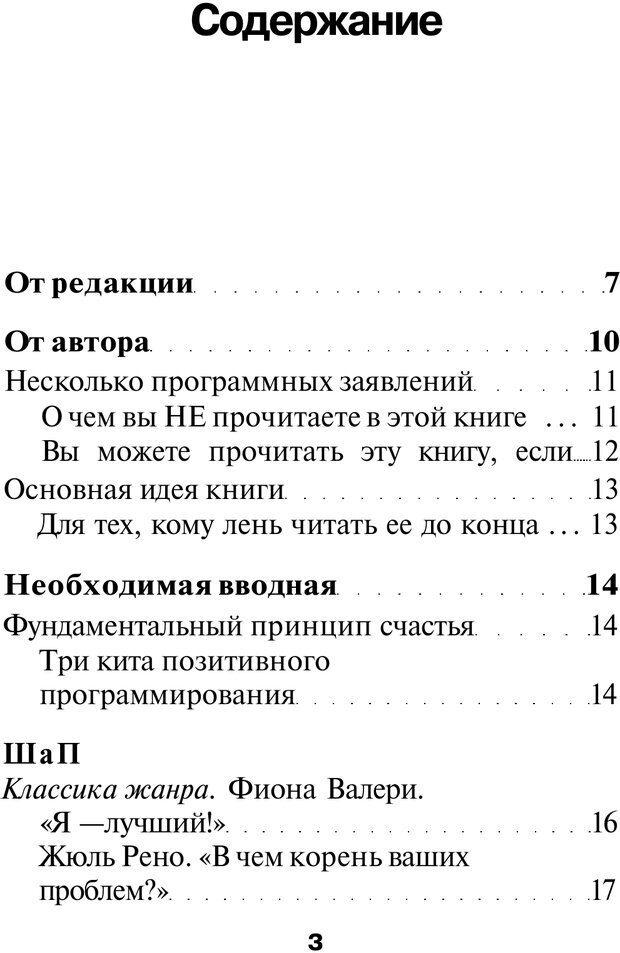 PDF. НЛП с нуля,или игры разума. Дроган А. В. Страница 3. Читать онлайн
