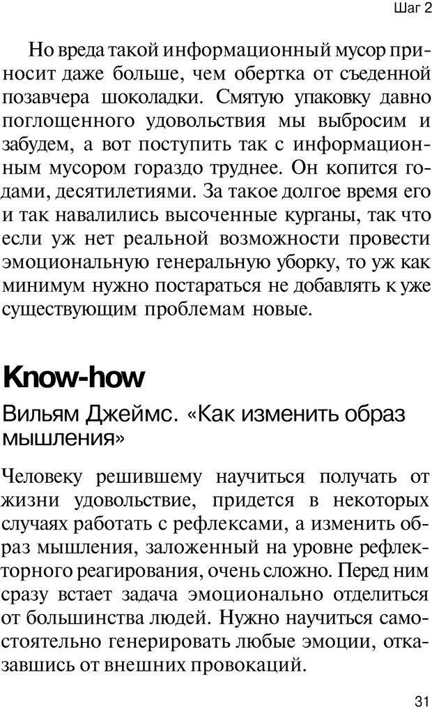 PDF. НЛП с нуля,или игры разума. Дроган А. В. Страница 30. Читать онлайн