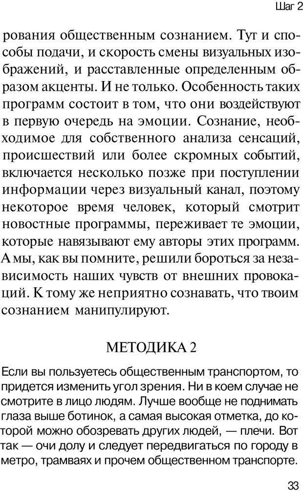 PDF. НЛП с нуля,или игры разума. Дроган А. В. Страница 32. Читать онлайн