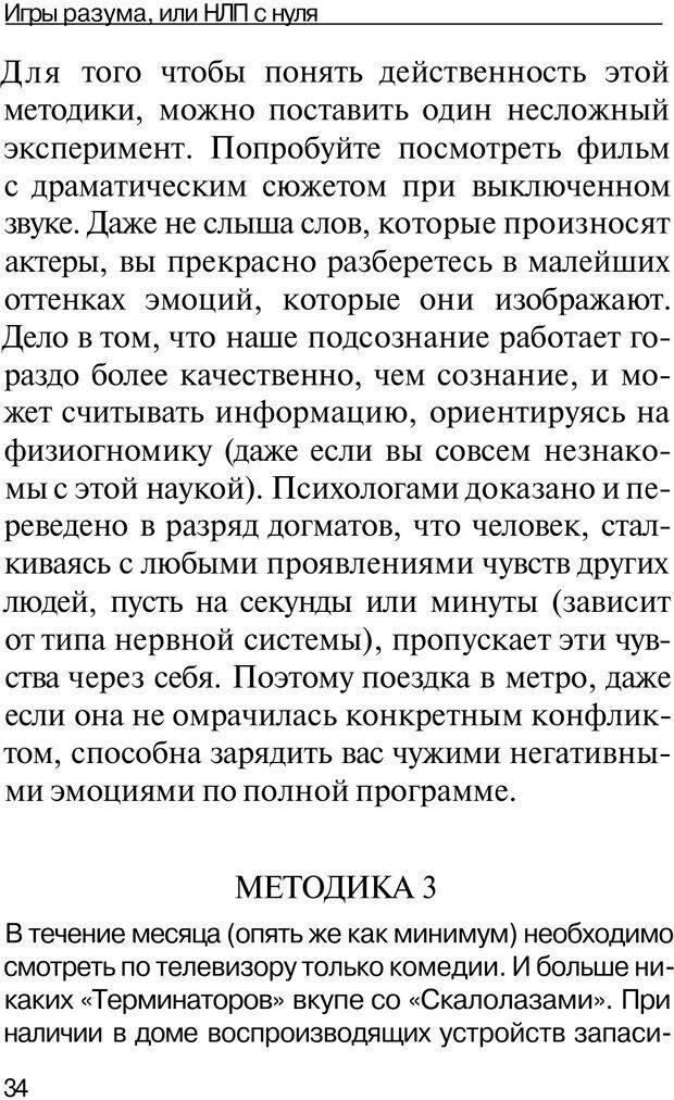 PDF. НЛП с нуля,или игры разума. Дроган А. В. Страница 33. Читать онлайн