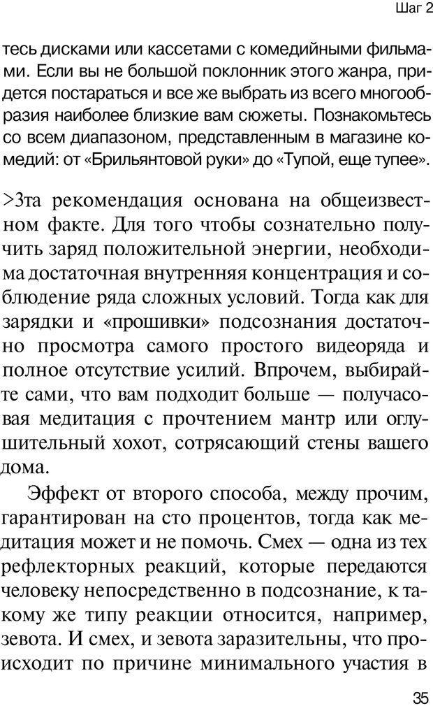 PDF. НЛП с нуля,или игры разума. Дроган А. В. Страница 34. Читать онлайн