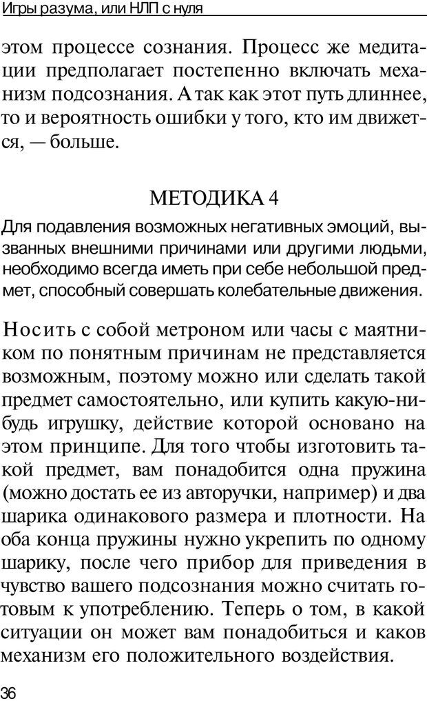 PDF. НЛП с нуля,или игры разума. Дроган А. В. Страница 35. Читать онлайн