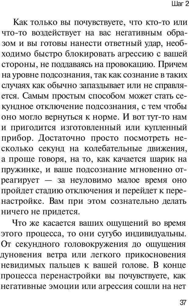 PDF. НЛП с нуля,или игры разума. Дроган А. В. Страница 36. Читать онлайн