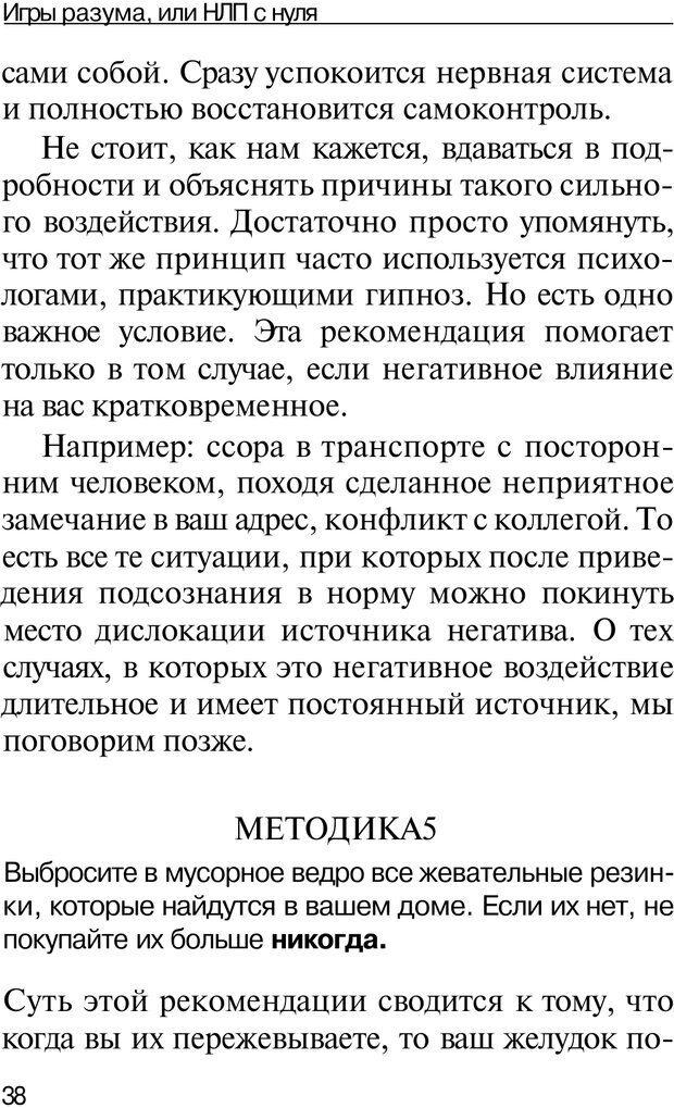 PDF. НЛП с нуля,или игры разума. Дроган А. В. Страница 37. Читать онлайн