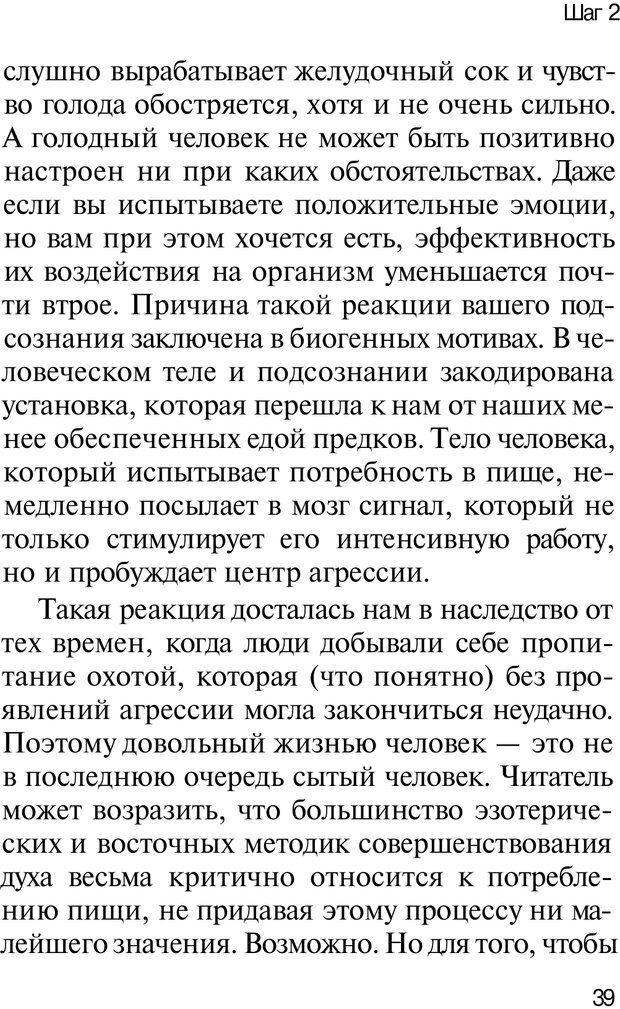 PDF. НЛП с нуля,или игры разума. Дроган А. В. Страница 38. Читать онлайн