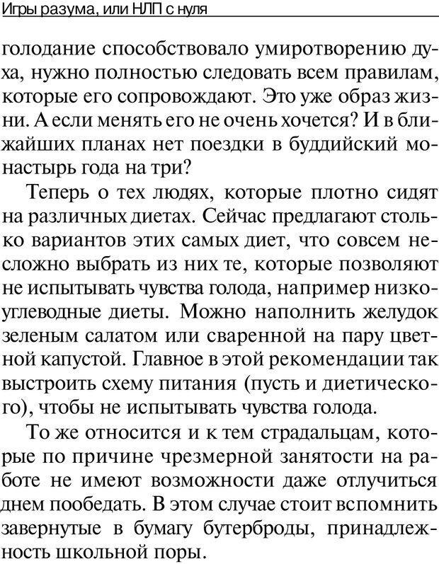 PDF. НЛП с нуля,или игры разума. Дроган А. В. Страница 39. Читать онлайн