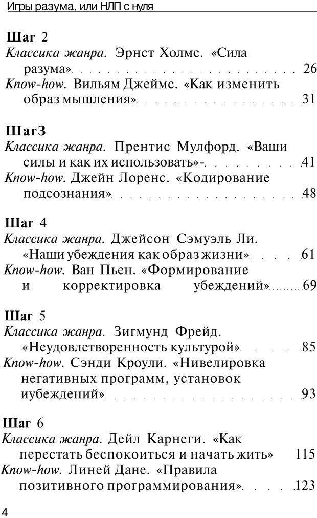 PDF. НЛП с нуля,или игры разума. Дроган А. В. Страница 4. Читать онлайн
