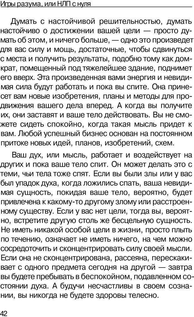PDF. НЛП с нуля,или игры разума. Дроган А. В. Страница 41. Читать онлайн
