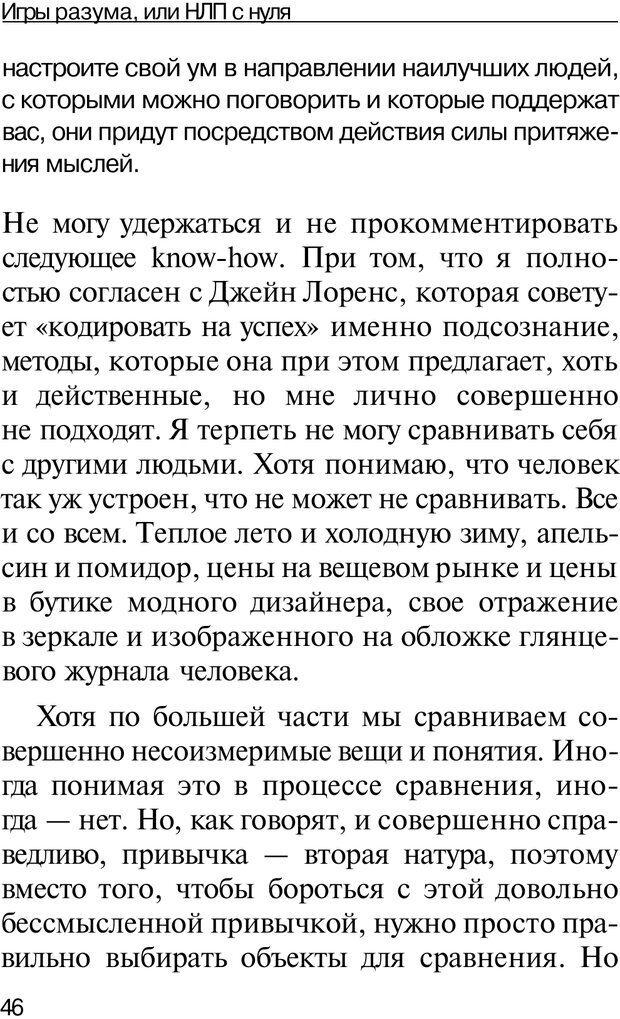 PDF. НЛП с нуля,или игры разума. Дроган А. В. Страница 45. Читать онлайн