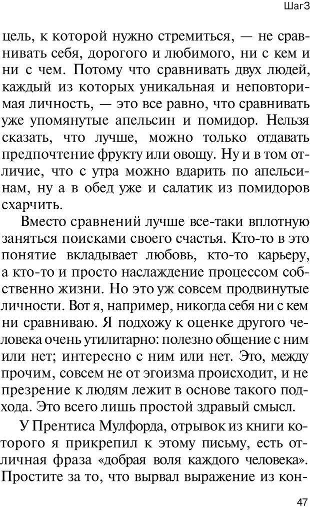 PDF. НЛП с нуля,или игры разума. Дроган А. В. Страница 46. Читать онлайн