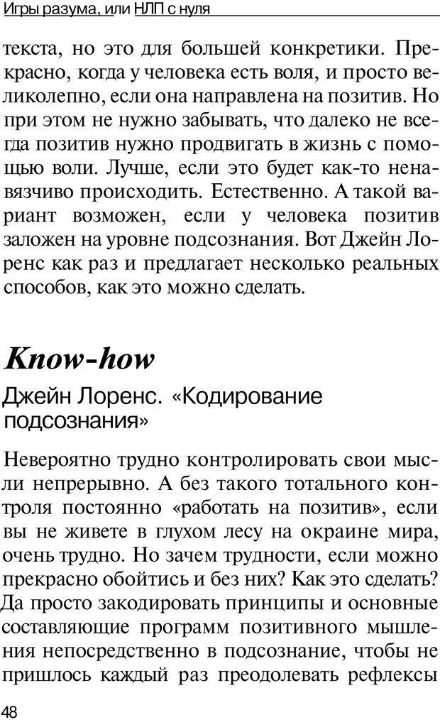 PDF. НЛП с нуля,или игры разума. Дроган А. В. Страница 47. Читать онлайн