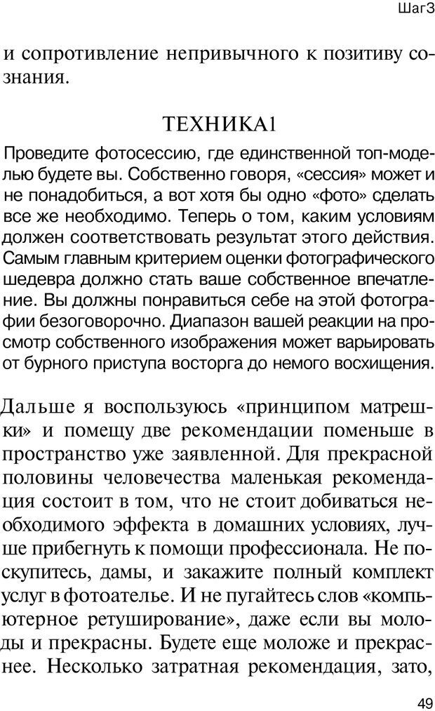 PDF. НЛП с нуля,или игры разума. Дроган А. В. Страница 48. Читать онлайн