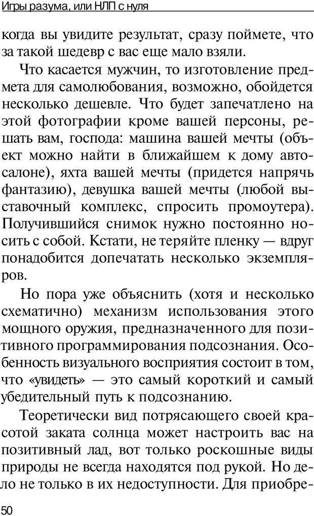 PDF. НЛП с нуля,или игры разума. Дроган А. В. Страница 49. Читать онлайн