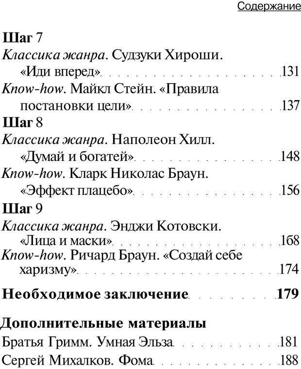 PDF. НЛП с нуля,или игры разума. Дроган А. В. Страница 5. Читать онлайн