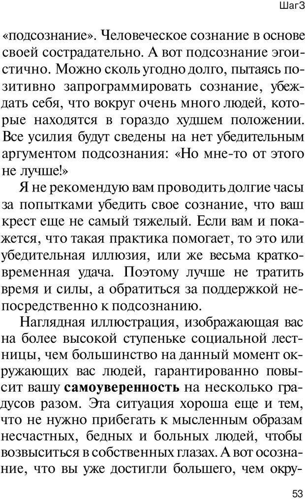 PDF. НЛП с нуля,или игры разума. Дроган А. В. Страница 52. Читать онлайн