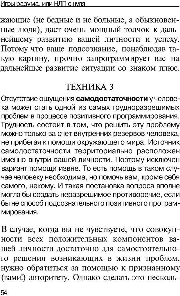 PDF. НЛП с нуля,или игры разума. Дроган А. В. Страница 53. Читать онлайн