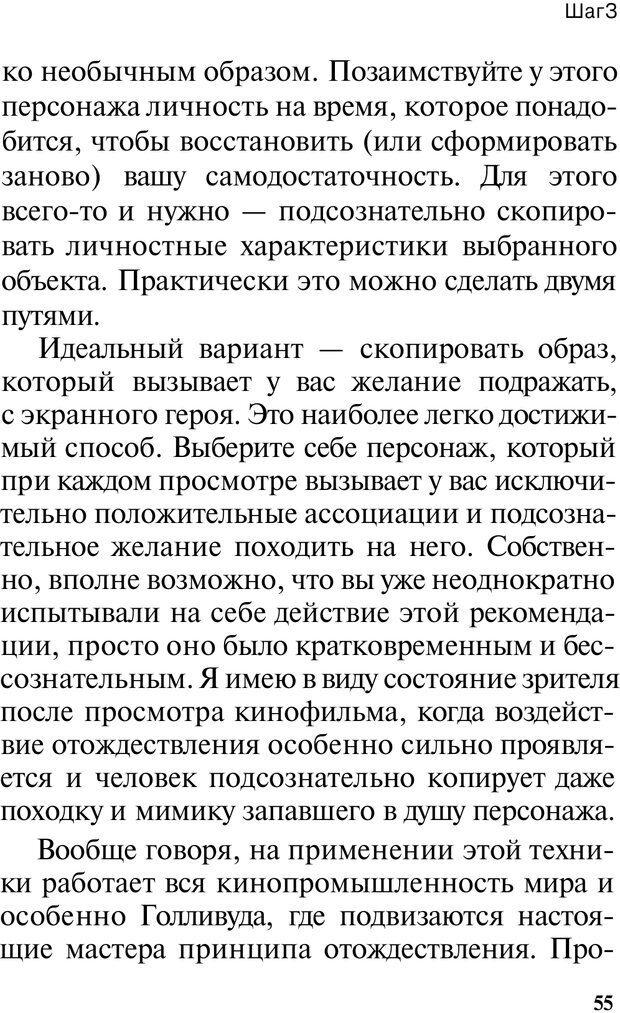PDF. НЛП с нуля,или игры разума. Дроган А. В. Страница 54. Читать онлайн