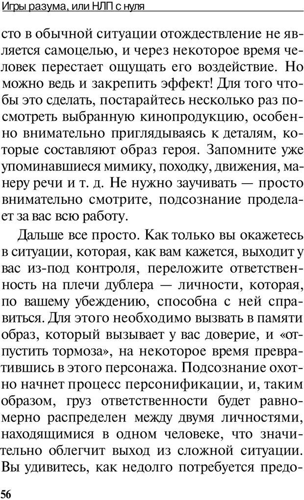 PDF. НЛП с нуля,или игры разума. Дроган А. В. Страница 55. Читать онлайн