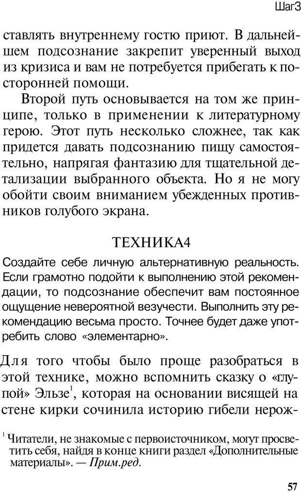 PDF. НЛП с нуля,или игры разума. Дроган А. В. Страница 56. Читать онлайн