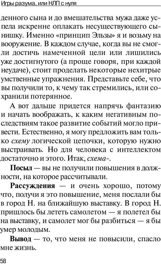 PDF. НЛП с нуля,или игры разума. Дроган А. В. Страница 57. Читать онлайн