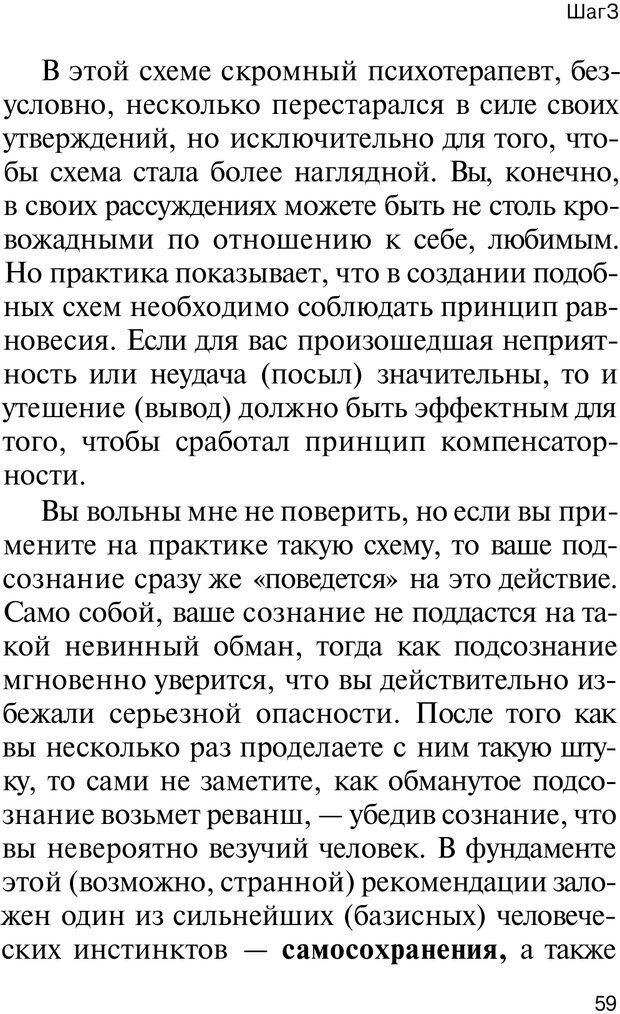 PDF. НЛП с нуля,или игры разума. Дроган А. В. Страница 58. Читать онлайн