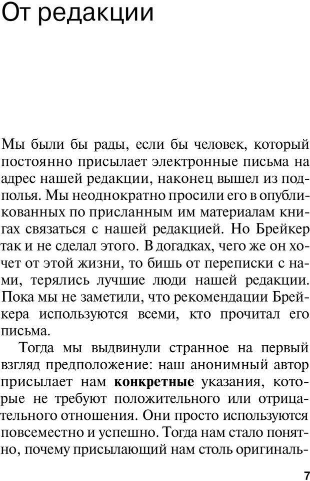 PDF. НЛП с нуля,или игры разума. Дроган А. В. Страница 6. Читать онлайн