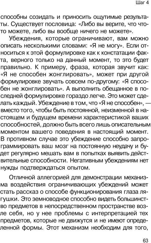 PDF. НЛП с нуля,или игры разума. Дроган А. В. Страница 62. Читать онлайн