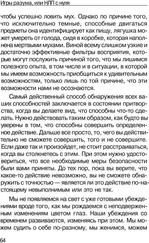 PDF. НЛП с нуля,или игры разума. Дроган А. В. Страница 63. Читать онлайн
