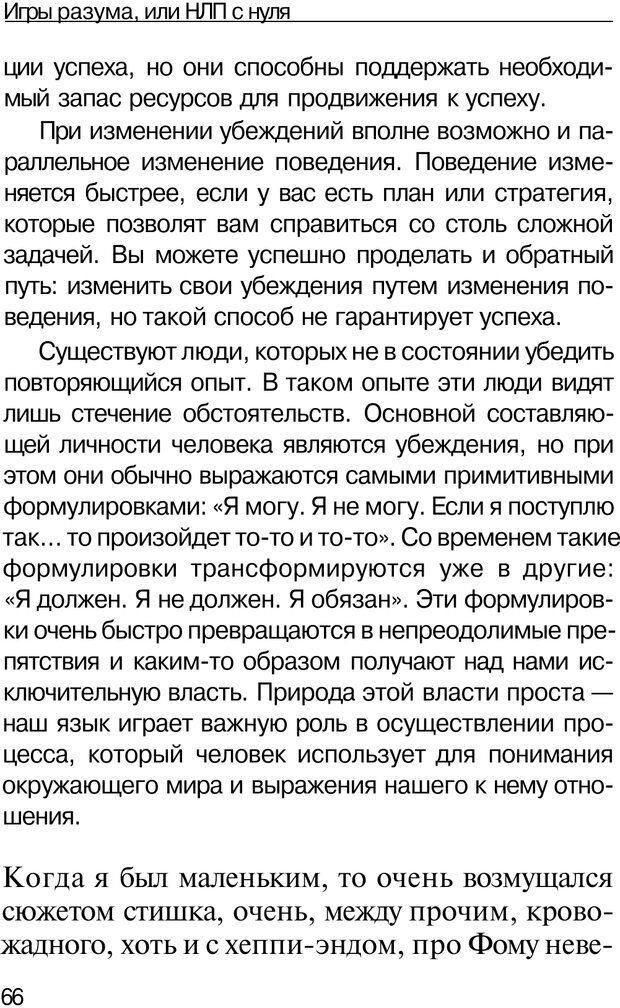 PDF. НЛП с нуля,или игры разума. Дроган А. В. Страница 65. Читать онлайн