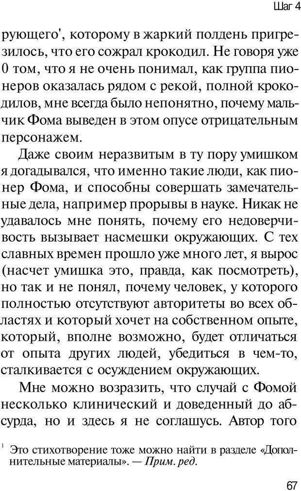 PDF. НЛП с нуля,или игры разума. Дроган А. В. Страница 66. Читать онлайн