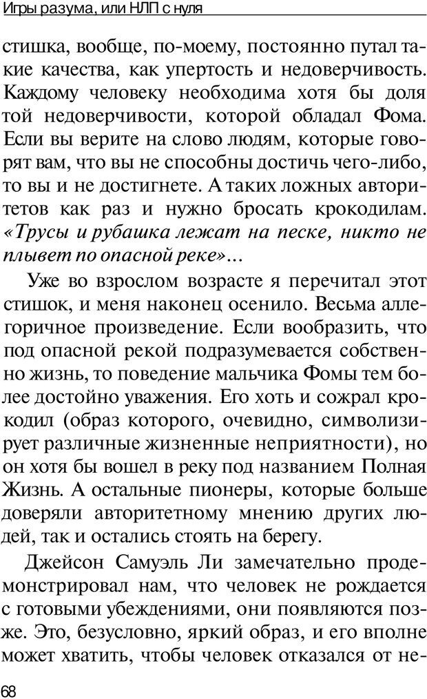 PDF. НЛП с нуля,или игры разума. Дроган А. В. Страница 67. Читать онлайн