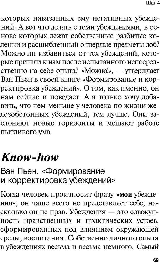 PDF. НЛП с нуля,или игры разума. Дроган А. В. Страница 68. Читать онлайн