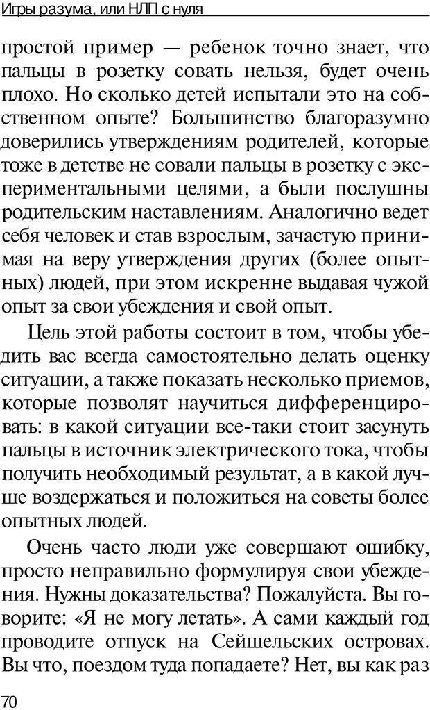 PDF. НЛП с нуля,или игры разума. Дроган А. В. Страница 69. Читать онлайн