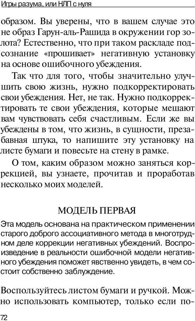 PDF. НЛП с нуля,или игры разума. Дроган А. В. Страница 71. Читать онлайн