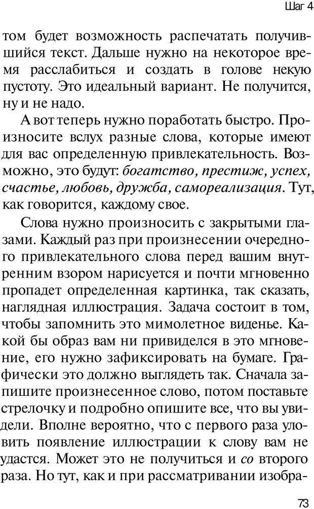 PDF. НЛП с нуля,или игры разума. Дроган А. В. Страница 72. Читать онлайн