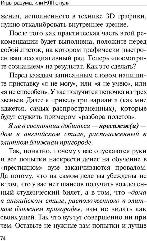 PDF. НЛП с нуля,или игры разума. Дроган А. В. Страница 73. Читать онлайн