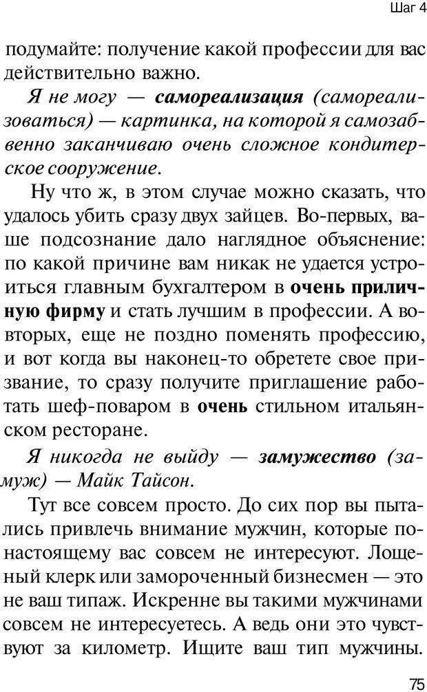 PDF. НЛП с нуля,или игры разума. Дроган А. В. Страница 74. Читать онлайн