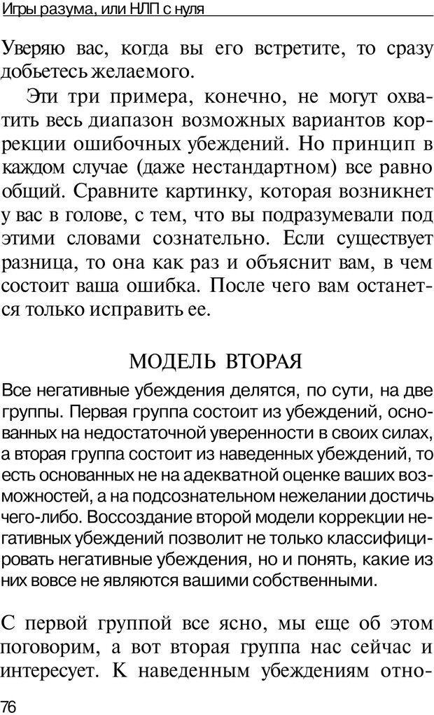 PDF. НЛП с нуля,или игры разума. Дроган А. В. Страница 75. Читать онлайн