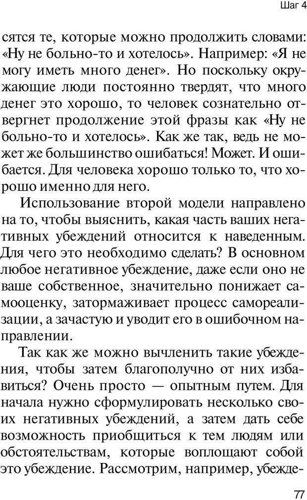 PDF. НЛП с нуля,или игры разума. Дроган А. В. Страница 76. Читать онлайн