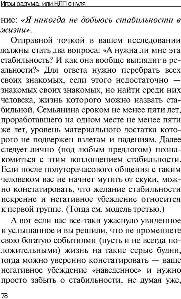 PDF. НЛП с нуля,или игры разума. Дроган А. В. Страница 77. Читать онлайн