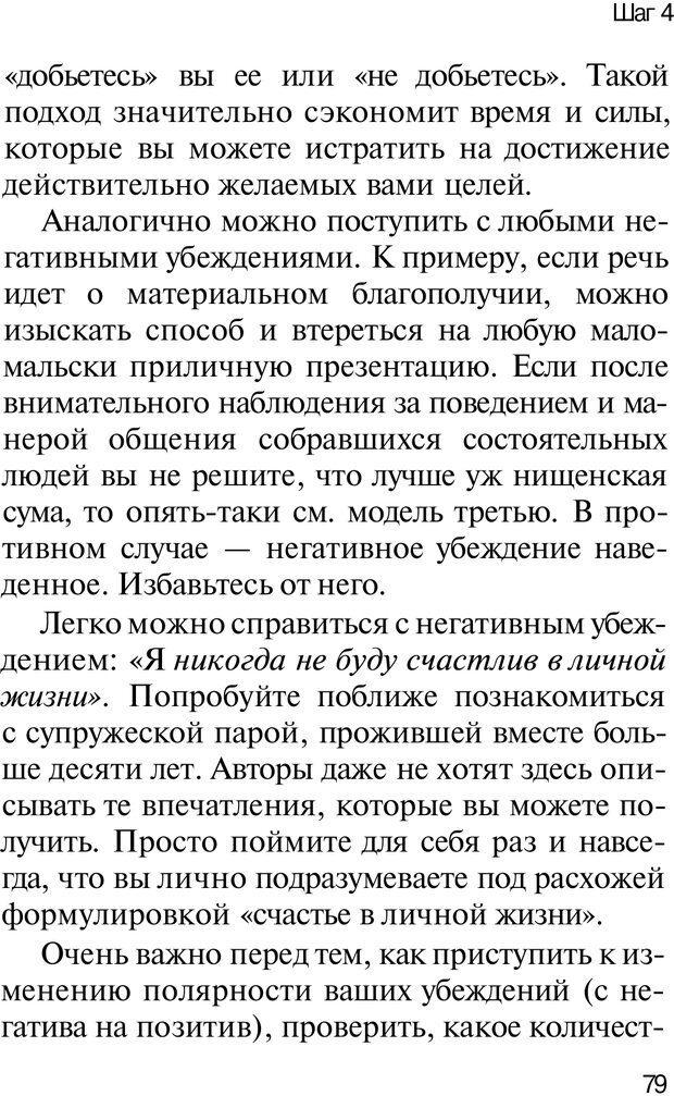 PDF. НЛП с нуля,или игры разума. Дроган А. В. Страница 78. Читать онлайн