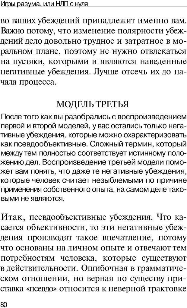 PDF. НЛП с нуля,или игры разума. Дроган А. В. Страница 79. Читать онлайн