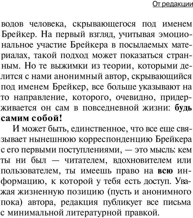 PDF. НЛП с нуля,или игры разума. Дроган А. В. Страница 8. Читать онлайн