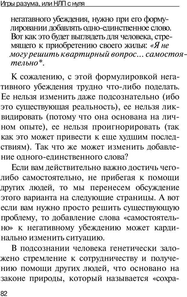PDF. НЛП с нуля,или игры разума. Дроган А. В. Страница 81. Читать онлайн