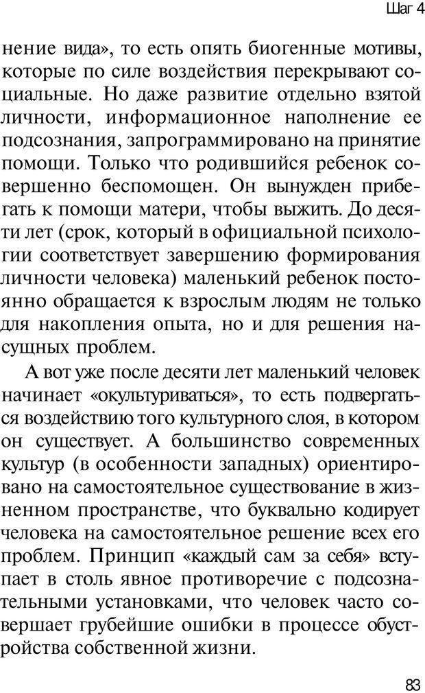 PDF. НЛП с нуля,или игры разума. Дроган А. В. Страница 82. Читать онлайн