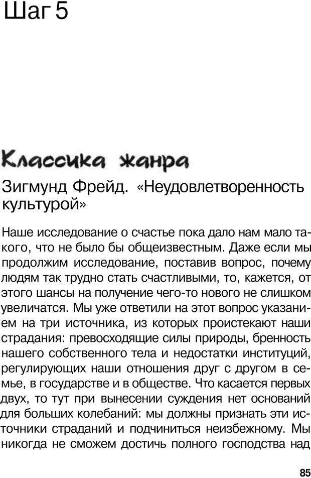 PDF. НЛП с нуля,или игры разума. Дроган А. В. Страница 84. Читать онлайн