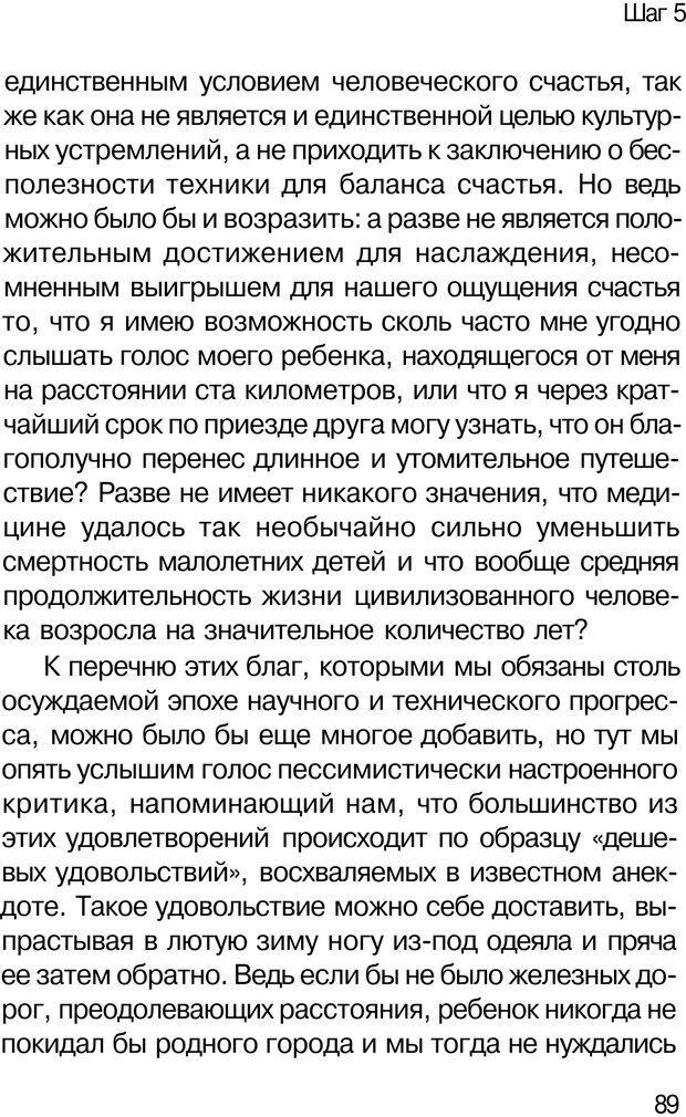PDF. НЛП с нуля,или игры разума. Дроган А. В. Страница 88. Читать онлайн