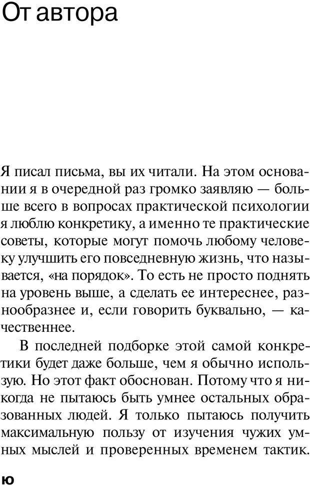 PDF. НЛП с нуля,или игры разума. Дроган А. В. Страница 9. Читать онлайн