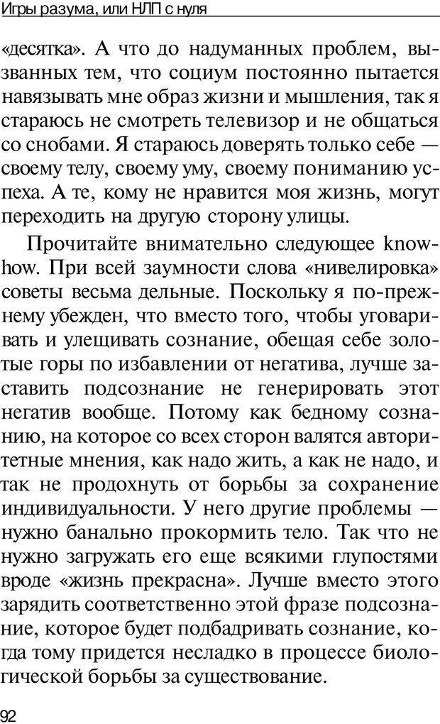 PDF. НЛП с нуля,или игры разума. Дроган А. В. Страница 91. Читать онлайн